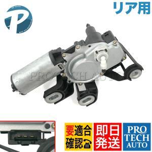 ベンツ W639 V350 3.2 リア/リヤ ワイパーモーター 6398200408|protechauto
