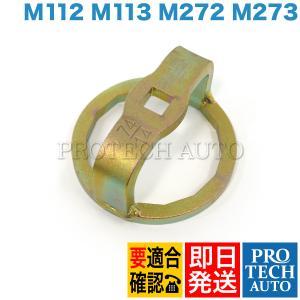 ベンツ オイルフィルターレンチ/オイルフィルターカバー 取外工具 SST プーラー M112 M113 M272 M273 W211 W212 W216 W219 W221 W251 W463 W639 X164|protechauto