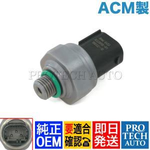 純正OEM ACM製 BMW E63 E64 F06 F12 F13 630i 640i 645Ci 650i M6 AC圧力センサー/エアコンプレッシャーセンサー 64538370623 64539141957 64539323658 protechauto