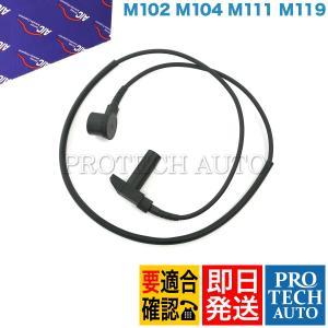 AIC製 ベンツ W201 R129 C140 クランク角センサー/クランクシャフトセンサー 0031530128 0261210055 190E 500SL SL320 SL500 CL500 protechauto