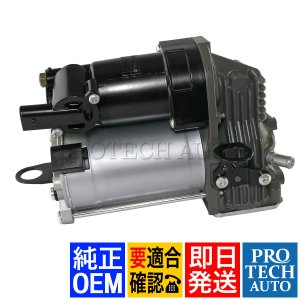 純正OEM AMK製 ベンツ W164 X164 エアサスコンプレッサー/エアサスポンプ 1643201204 ML350 ML500 ML550 ML63AMG GL550|protechauto