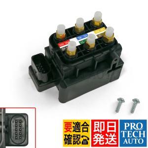 Arnott製 ベンツ W164 W166 エアサス バルブブロック 2123200358 2513200058 ML350 ML500 ML550 ML63AMG|protechauto