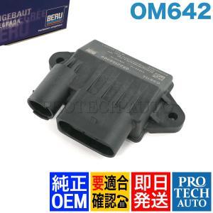 純正OEM BERU製 ベンツ W211 グロープラグコントロールユニット 6421530379 6421532079 6429002800 6429005801 6429007801 E320CDI|protechauto