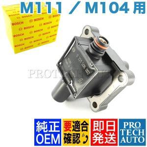 純正OEM BOSCH製 ベンツ W638 イグニッションコイル M111(直4) M104(直6) エンジン用 00119 0001587003 0001587503 0001587103 0221506002 V230|protechauto