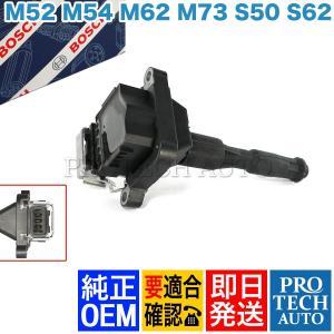 純正OEM BOSCH製 BMW Z3/E36 イグニッションコイル 12131703228 12131748018 12137599219 2.8 3.0i Mクーペ 2.0 2.2i Mロードスター|protechauto