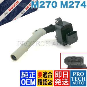 純正OEM BOSCH製 ベンツ W117 W176 W246 CLA180 A180 B180 イグニッションコイル M270 M274 エンジン用 2709060500|protechauto