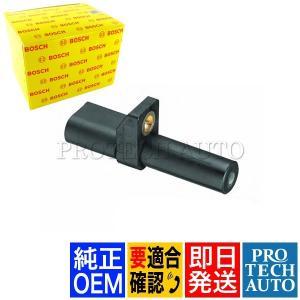 純正OEM BOSCH製 ベンツ Bクラス W245 クランク角センサー/クランクシャフトセンサー 0031532728 0261210170 0031532828 B170 B180 B200|protechauto