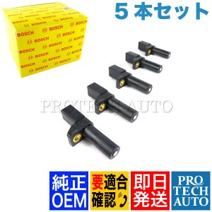 純正OEM BOSCH製 ベンツ Mクラス W164/W163 クランク角センサー 5個セット 0031532728 0261210170 0031532828 ML270 ML320 ML350|protechauto
