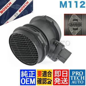 BOSCH製 ベンツ Cクラス W202 W203 エアマスセンサー M112 V6 エンジン用 1120940048 0280217515 0280217516 C240 C280 C320|protechauto
