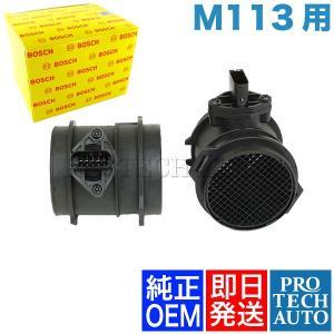 BOSCH製 ベンツ Sクラス W220 M113 V8 エンジン用 エアマスセンサー 1130940048 0280217810 S430 S500 S55AMG|protechauto