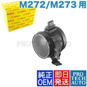 純正OEM BOSCH製 ベンツ CLSクラス W219 エアマスセンサー M272/M273用 0280218190 2730940548 2730940648 2730940948 CLS350 CLS550|protechauto