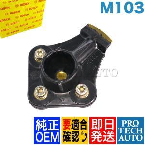純正OEM BOSCH製 ベンツ Gクラス W463 ディストリビューターローター M103 直6エンジン 1031580331 1234332417 300GE protechauto