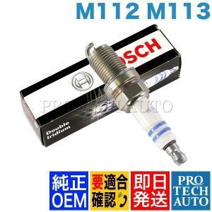 純正OEM BOSCH製 ベンツ Mクラス W163 イリジウム スパークプラグ/点火プラグ 1本 M112 V6 M113 V8 エンジン用 0041595003 ML320 ML350 ML430 ML55AMG|protechauto