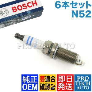 純正OEM BOSCH製 BMW E87 E63 130i 630i スパークプラグ/点火プラグ 6本セット N52N エンジン用 12120037663|protechauto