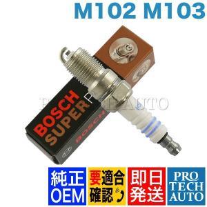 純正OEM BOSCH製 ベンツ W201 R107 W123 スパークプラグ/点火プラグ M102(直4) M103(直6) エンジン用 0031590403 190E 300SL 230E 230TE 230CE protechauto