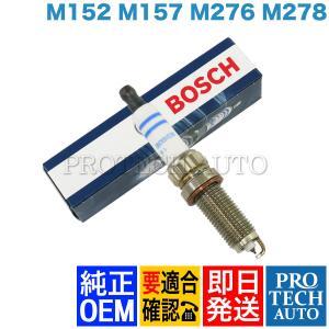 純正OEM BOSCH製 ベンツ W221 W222 S350 S550 S63AMG S400 スパークプラグ/点火プラグ 0041592503 0041598103 0041596403 0041596303 0041596003|protechauto