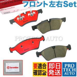 Brembo製 ベンツ W211 W164 フロント ブレーキパッド/ディスクパッド 左右セット 1644200820 1644201820 0044204020 E350 ML350 ML500 ML550|protechauto