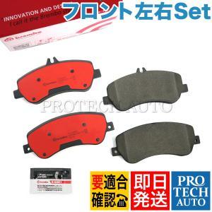 Brembo製 ベンツ X204 GLK300 GLK350 フロント ブレーキパッド/ディスクパッド 左右セット 0054206320 0064202420 0074207420 0054204820 0054209220 0074206620 protechauto