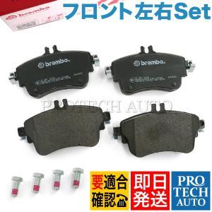 Brembo製 ベンツ W117 W176 W246 フロント ブレーキパッド/ディスクパッド 左右セット 0084200420 0064204820 CLA180 A180 B180|protechauto