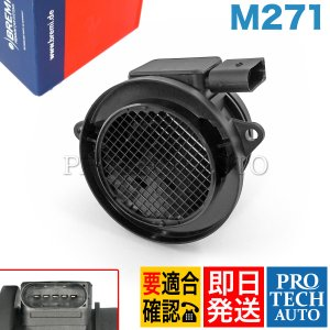 BREMI製 ベンツ R171 C209 エアフロメーター/エアマスセンサー M271 エンジン用 2710940248 SLK200 CLK200|protechauto