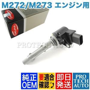 DELPHI製 ベンツ X164 イグニッションコイル M272/M273 V6/V8エンジン GN10235 12B1 2729060060 0001502780 0001502680 0001501980 GL550 protechauto
