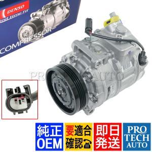 純正OEM DENSO製 BMW E60 E61 ACコンプレッサー/エアコンコンプレッサー 64526917859 64509174802 64526983098 525i 530i|protechauto