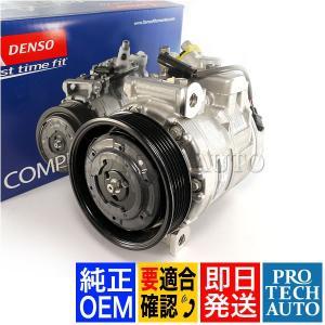 DENSO製 BMW E63 6シリーズ エアコンコンプレッサー 64509174803 64526956715 630i|protechauto