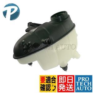 ベンツ Sクラス W217 W222 ラジエーターサブタンク/リザーバータンク/エクスパンションタンク 2225000949 S400 S450 S350 S300 S320 S400|protechauto