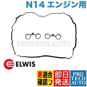 ELWIS製 BMW MINI ミニ R56 R57 R55 R58 R59 シリンダーヘッドカバーガスケット N14 直4エンジン 11127572851 CooperS JCW|protechauto