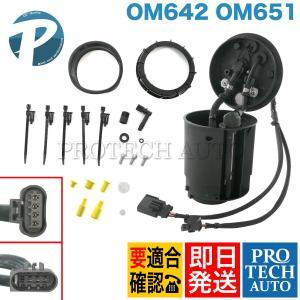 ベンツ W212 W218 E350 CLS220 CLS250CDI CLS350CDI AdBlueヒーター/プレヒーター/アドブルーレベルセンサー OM642 OM651 2124710575 2124710375|protechauto