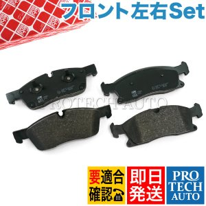 febi bilstein製 ベンツ W166 X166 フロント ブレーキパッド/ディスクパッド 左右セット 0074208020 0064203820 0064203920 ML350 GL350|protechauto
