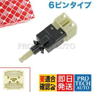 febi bilstein製 ベンツ R170 C208 A208 ブレーキストップランプスイッチ 6ピンタイプ 0015456409 0015459509 SLK230 SLK320 SLK32AMG CLK200 CLK320|protechauto