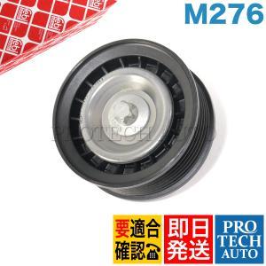 febi bilstein製 ベンツ W218 W166 アイドラプーリー/アイドルプーリー/ガイドプーリー M276 エンジン用 2762020119 CLS350 ML350|protechauto