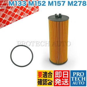 febi bilstein製 ベンツ W218 W117 エンジンオイルフィルター/エンジンオイルエレメント 2781800009 CLS550 CLS63AMG CLA45AMG|protechauto
