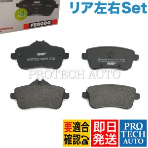 FERODO製 ベンツ W166 X166 ML350 ML63AMG GL350 GL550 リア/リヤ ブレーキパッド/ディスクパッド 左右セット 0064203320 0064203420 0074207720|protechauto