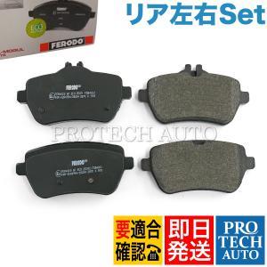 FERODO製 ベンツ SLクラス R231 リア/リヤ ブレーキパッド/ディスクパッド 左右セット 0064207220 0084203420 SL350 SL550 protechauto