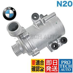 [正規純正品]BMW F30 F31 F34 F22 F23 電動ウォーターポンプ N20 エンジン用 11517597715 320i 320ixDrive 220i|protechauto