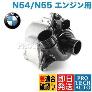 純正 BMW F01 F02 F10 F11 F07 E90/E91/E92/E93 E82 F13 F12 F06 X3(F25) X4(F26) X5(E70) X6(E71) Z4(E89) 電動ウォーターポンプ N54 N54T N55 直6|protechauto