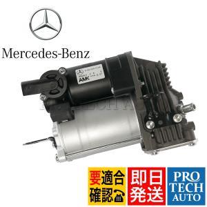 純正 ベンツ W164 X164 エアサスコンプレッサー/エアサスポンプ 1643201204 ML350 ML500 ML550 ML63AMG GL550|protechauto