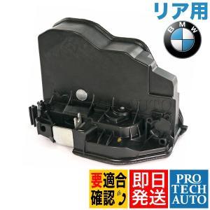 純正 BMW 7シリーズ E65 E66 F01 F02 リヤ/リア ドアロックアクチュエーター 左 51227202147 735i 740i 745i 750i 745Li 750Li 760Li protechauto