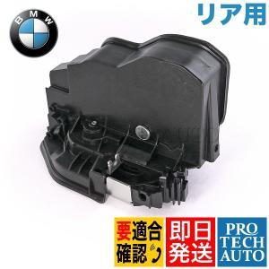 純正 BMW 3シリーズ F30 F31 F34 リヤ/リア ドアロックアクチュエーター 1個 右 51227202148 320d 320i 320ixDrive 328i 330i 335i 340i ActiveHybrid3 330e|protechauto