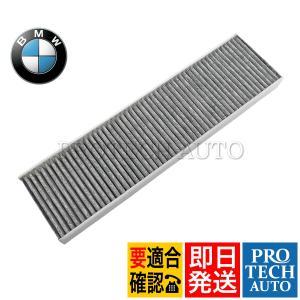 純正 BMW MINI ミニ R50 R53 R52 ACフィルター/エアコンフィルター 64311496710 64311496711 64319257505 クーパー Cooper ワン One 1.6i クーパーS CooperS|protechauto