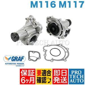 [6ヶ月保証] GRAF製 ベンツ Sクラス W116 M116 M117 V8 エンジン用 ウォーターポンプ ガスケット付き  1172003801 300SE 300SEL 450SE 450SEL|protechauto
