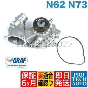 [半年保証] GRAF製 BMW E65 E66 ウォーターポンプ N62(V8) N73(V12) エンジン用 ガスケット付き  11517586780 PA1129 735i 745i 760i 735Li|protechauto