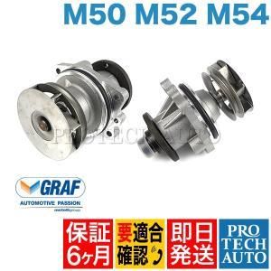 [6ヶ月保証] GRAF製 BMW 5シリーズ E34 ウォーターポンプ M50 M52 M54 直6エンジン Oリング付き 11517527910 11517509985 11517527799 PA432A 520i 525i|protechauto