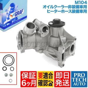 [6ヶ月保証] GRAF製 ベンツ Cクラス W202 ウォーターポンプ M104 直6エンジン Oリング付き PA580 1042003301 C280|protechauto
