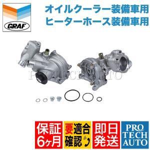 [6ヶ月保証] GRAF製 ベンツ Sクラス W140 M104 直6 エンジン用 ウォーターポンプ Oリング付き  PA610 1042004601 1042004801 300SE 320SE S280 S300 S320|protechauto
