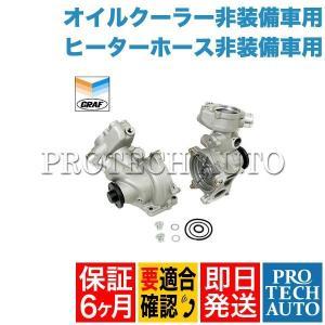 [6ヶ月保証] GRAF製 ベンツ Cクラス W202 ウォーターポンプ M104 直6エンジン Oリング付き PA661 1042002801 1042004501 1042004901 C280|protechauto