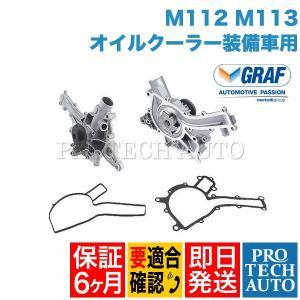 [6ヶ月保証] GRAF製 ベンツ CLKクラス C209 A209 ウォーターポンプ M112(V6) M113(V8) ガスケット付き PA7101122000401 1122000901 CLK240 CLK320 CLK55AMG|protechauto
