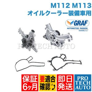 [6ヶ月保証] GRAF製 ベンツ CLクラス W215 ウォーターポンプ M112(V6) M113(V8) ガスケット付き PA710 1122000201 1122000401 CL500|protechauto